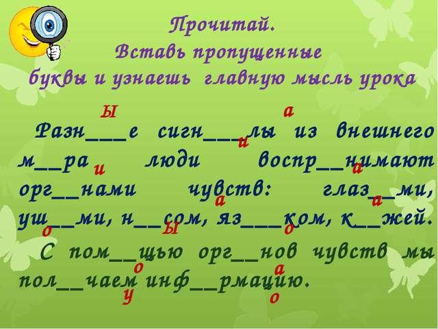 Прочитай. Вставь пропущенные буквы и узнаешь главную мысль урока Разн___е си...