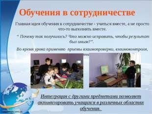 Обучения в сотрудничестве Главная идея обучения в сотрудничестве - учиться вм