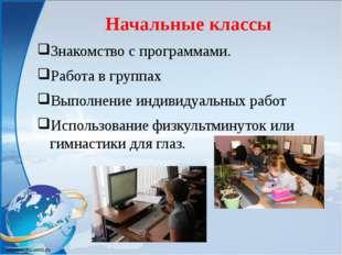 Знакомство с программами. Работа в группах Выполнение индивидуальных работ Ис