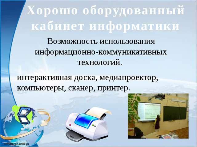 Возможность использования информационно-коммуникативных технологий. интеракти...