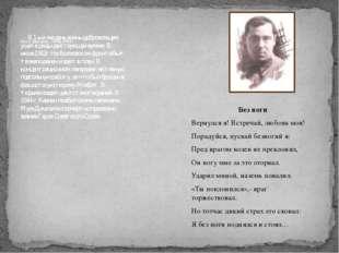 В 1-ый же день войны добровольцем ушел в ряды действующей армии. В июне 1942
