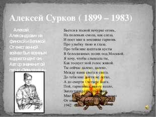 Алексей Александрович на финской и Великой Отечественной войнах был военным