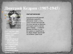 Дмитрий Кедрин (1907-1945) Дми́трий Бори́сович Ке́дрин (22 января (4 февраля)