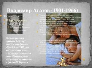 Владимир Агатов (1901-1966) Настоящая слава пришла к Агатову с выходом киноф