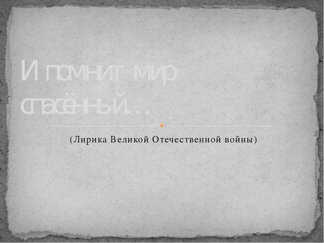 (Лирика Великой Отечественной войны) И помнит мир спасённый…
