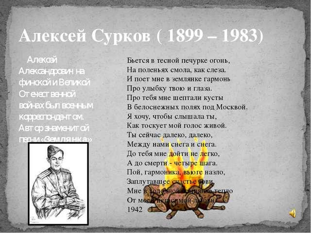 Алексей Александрович на финской и Великой Отечественной войнах был военным...