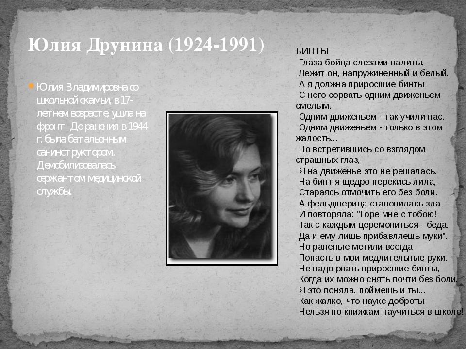 Юлия Владимировна со школьной скамьи, в 17-летнем возрасте, ушла на фронт. До...