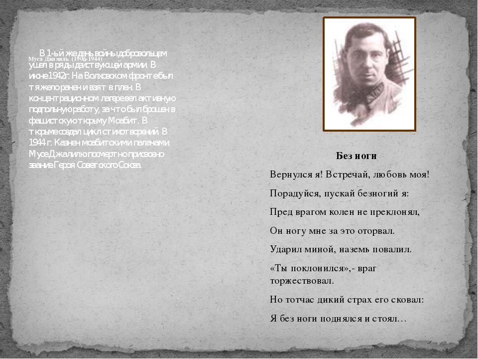 В 1-ый же день войны добровольцем ушел в ряды действующей армии. В июне 1942...