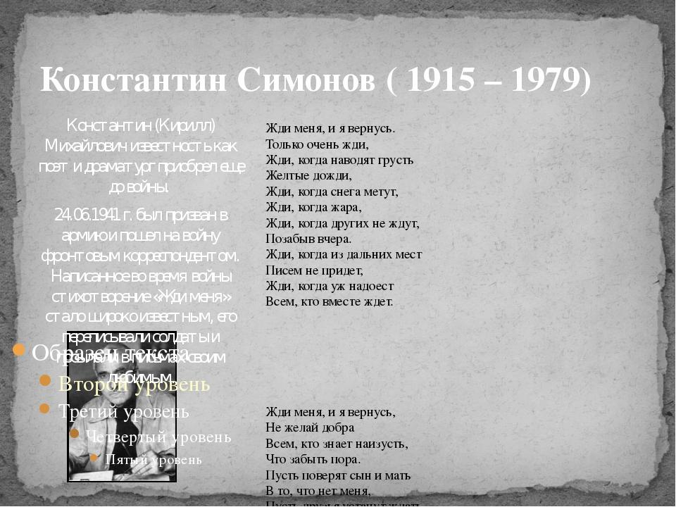 Константин Симонов ( 1915 – 1979) Константин (Кирилл) Михайлович известность...