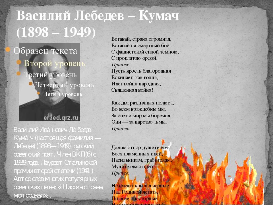 Василий Лебедев – Кумач (1898 – 1949) Вставай, страна огромная, Вставай на см...