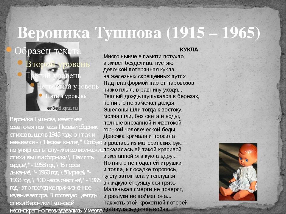 Вероника Тушнова (1915 – 1965) КУКЛА Много нынче в памяти потухло, а живет бе...