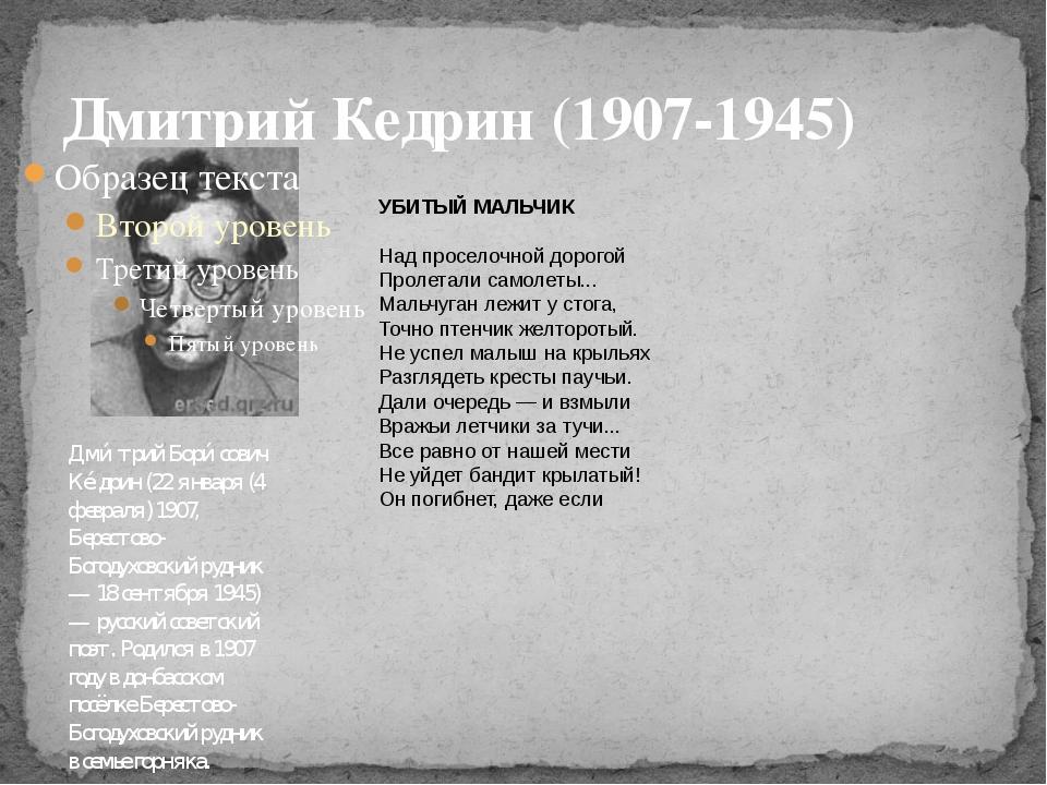 Дмитрий Кедрин (1907-1945) Дми́трий Бори́сович Ке́дрин (22 января (4 февраля)...