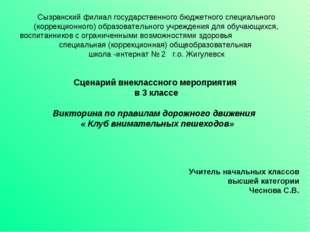Сызранский филиал государственного бюджетного специального (коррекционного) о