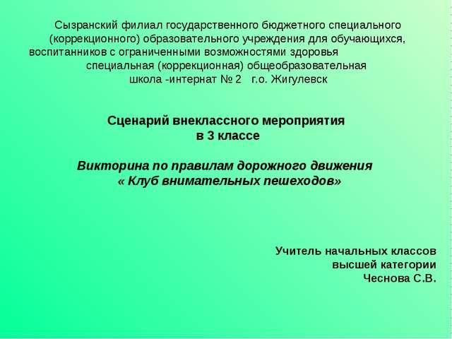 Сызранский филиал государственного бюджетного специального (коррекционного) о...