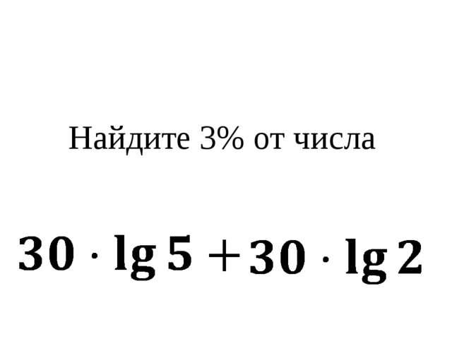 Найдите 3% от числа