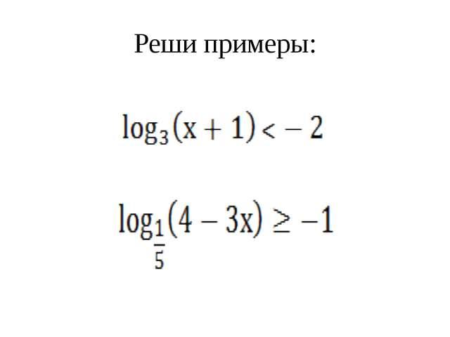 Реши примеры:
