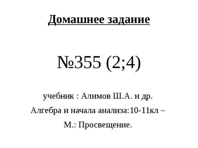 Домашнее задание №355 (2;4) учебник : Алимов Ш.А. и др. Алгебра и начала анал...