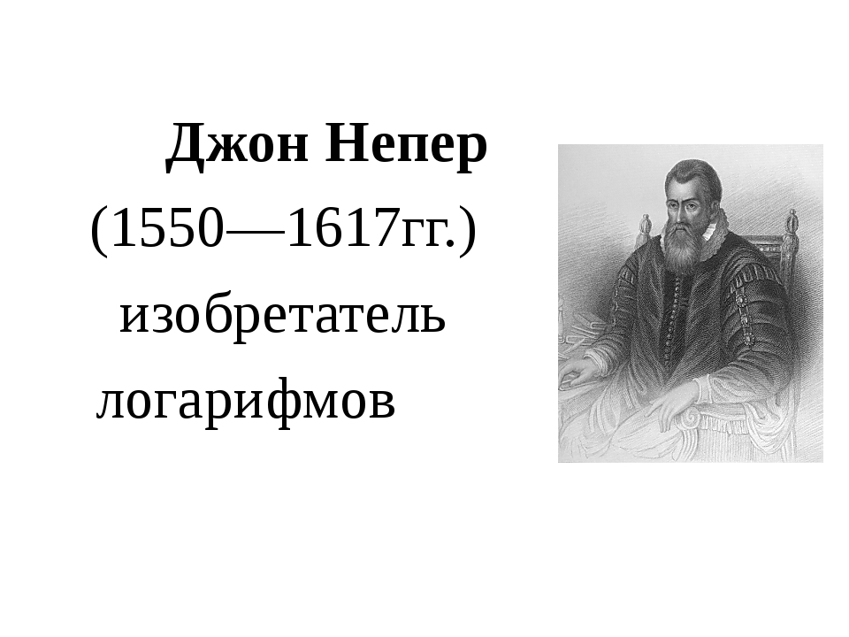 Джон Непер (1550—1617гг.) изобретатель логарифмов