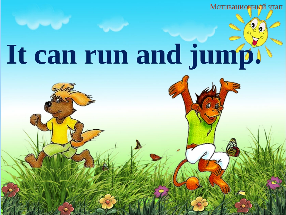 It can run and jump. Мотивационный этап