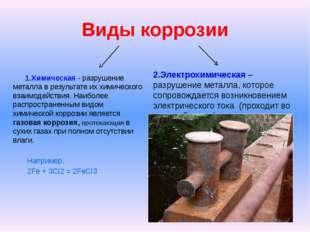 Виды коррозии  1.Химическая - разрушение металла в результате их химического