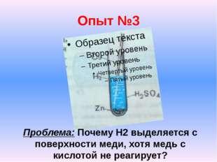 Опыт №3 Проблема: Почему H2 выделяется с поверхности меди, хотя медь с кислот