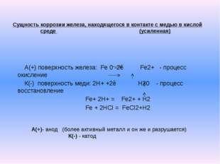Сущность коррозии железа, находящегося в контакте с медью в кислой среде (ус