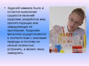Задачей химиков было и остается выяснение сущности явлений коррозии, разработ