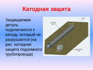 Катодная защита Защищаемая деталь подключается к катоду, который не разрушает