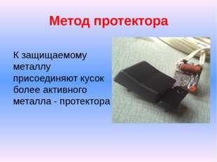 Метод протектора К защищаемому металлу присоединяют кусок более активного мет