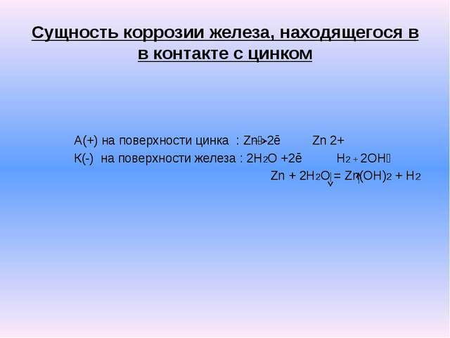 Сущность коррозии железа, находящегося в в контакте с цинком А(+) на поверхно...