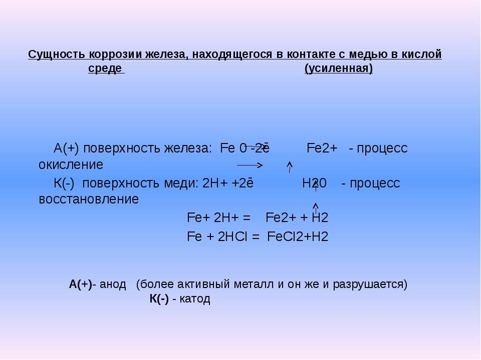Сущность коррозии железа, находящегося в контакте с медью в кислой среде (ус...