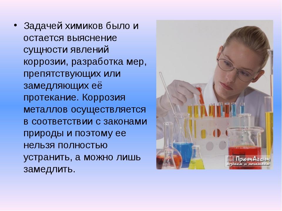 Задачей химиков было и остается выяснение сущности явлений коррозии, разработ...