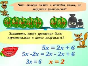 х кг х кг х кг х кг х кг х кг х кг Что можно снять с каждой чаши, не нарушая