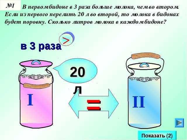 В первом бидоне в 3 раза больше молока, чем во втором. Если из первого перел...
