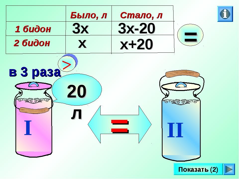 20л х 3х 3х-20 х+20 Показать (2)