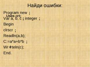 Найди ошибки: Program new Var a, b, c integer Begin clrscr Readln(a,b); C:=a*