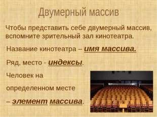 Чтобы представить себе двумерный массив, вспомните зрительный зал кинотеатра.