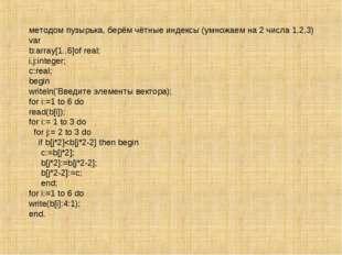 методом пузырька, берём чётные индексы (умножаем на 2 числа 1,2,3) var b:arra