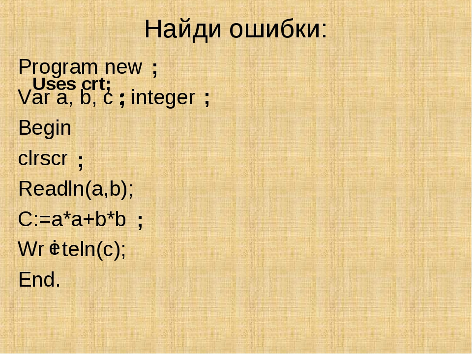 Найди ошибки: Program new Var a, b, c integer Begin clrscr Readln(a,b); C:=a*...