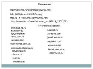 Источники: http://weblinks.ru/blog/interest/2362.html http://athletics-sport.