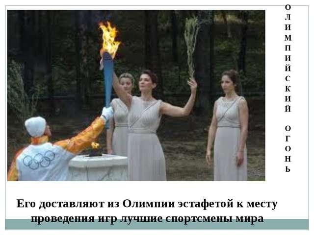 Его доставляют из Олимпии эстафетой к месту проведения игр лучшие спортсмены...