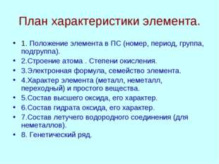 План характеристики элемента. 1. Положение элемента в ПС (номер, период, груп