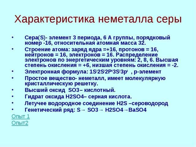 Характеристика неметалла серы Сера(S)- элемент 3 периода, 6 А группы, порядко...