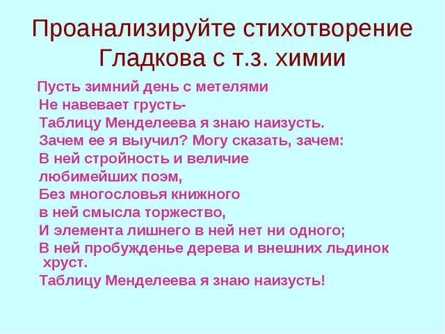 Проанализируйте стихотворение Гладкова с т.з. химии Пусть зимний день с метел...