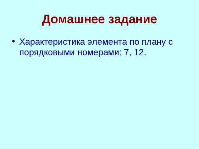 Домашнее задание Характеристика элемента по плану с порядковыми номерами: 7,...