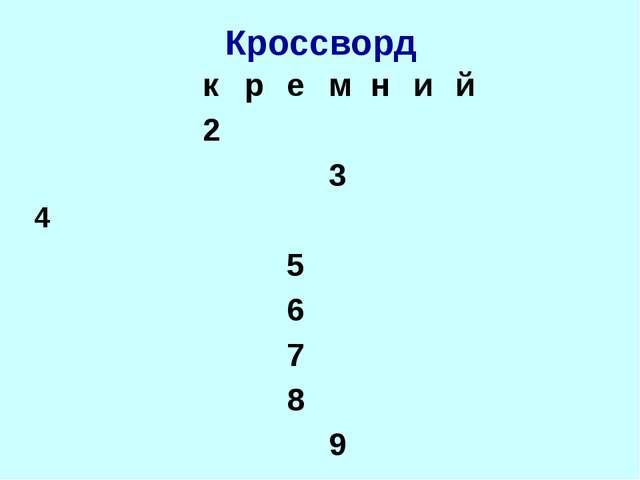 Кроссворд кремний 2 3 4 5 6 7...