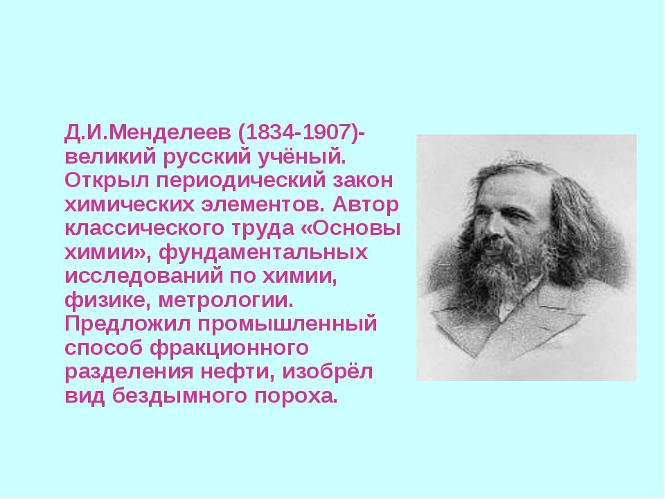 Д.И.Менделеев (1834-1907)-великий русский учёный. Открыл периодический закон...