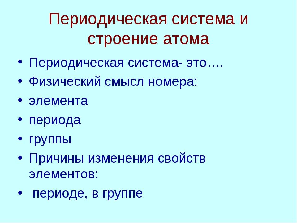 Периодическая система и строение атома Периодическая система- это…. Физически...