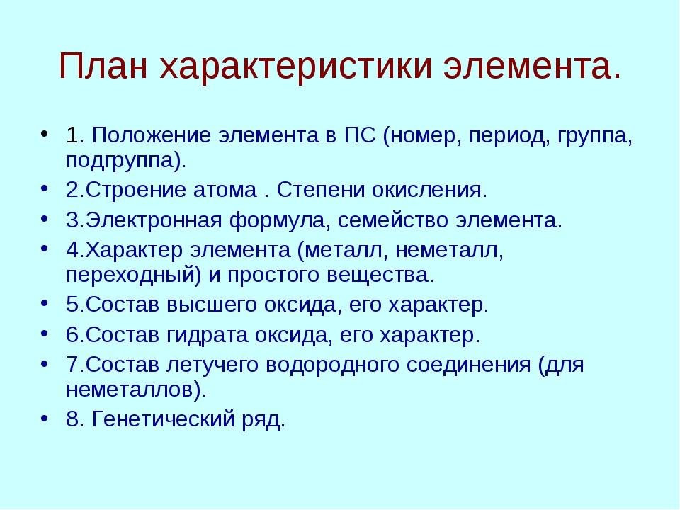 План характеристики элемента. 1. Положение элемента в ПС (номер, период, груп...