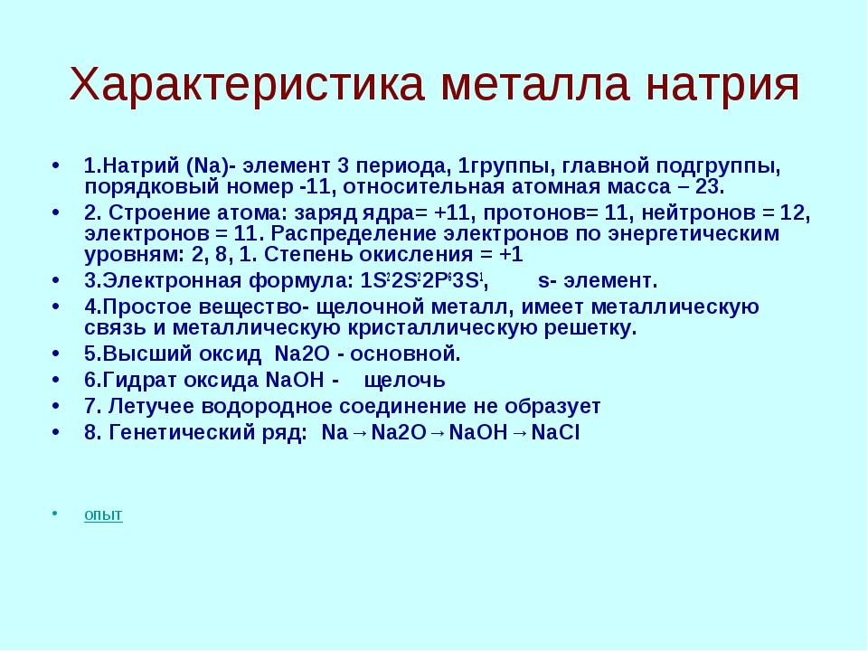 Характеристика металла натрия 1.Натрий (Na)- элемент 3 периода, 1группы, глав...